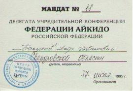 Мандат делегата первой учредительной конференции от Свердловской обл-ти г. Москва