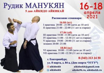 Областной семинар по Айкидо Айкикай под руководством Манукян Р. С. (5 дан Айкидо Айкикай) с 16 по 18 апреля 2021