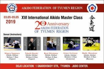 Международный семинар по Айкидо Айкикай, посвященный 20-летию ТОФА, под руководством шихана Хомбу Додзё Шигеру Сугавара (7 DAN Aikido Aikikai, Япония)