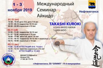 Международный семинар под руководством Такаши Куроки, 6 Dan Aikido Aikikai, 1-3 ноября 2019, г. Нефтеюганск
