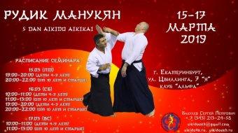 Областной семинар по Айкидо Айкикай под руководством Манукян Рудика Сережаевича                  (5 дан Айкидо Айкикай)