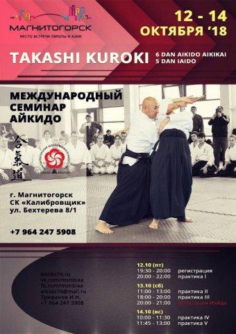Международный семинар под руководством Такаши Куроки (6 Dan Aikido Aikikai, 5 Dan Iaido)