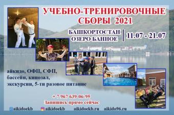 Учебно-тренировочные сборы 2021